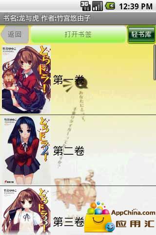 日本轻小说-龙与虎