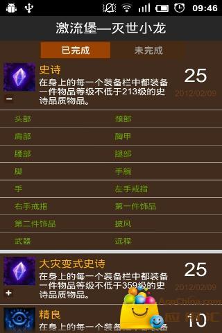 魔兽世界英雄榜截图4