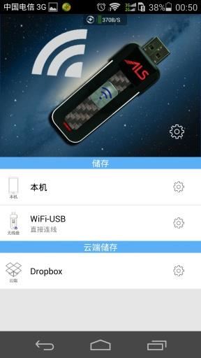 玩生產應用App|WiFiUSB免費|APP試玩