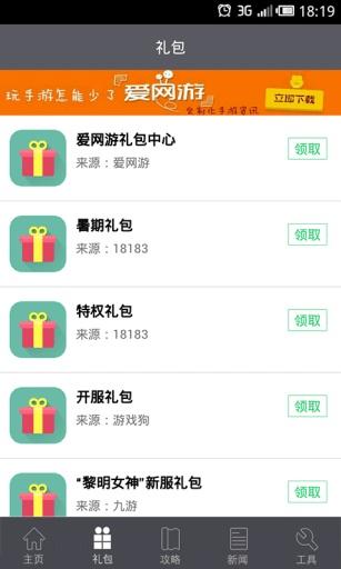 暗黑战神攻略礼包助手 生活 App-愛順發玩APP