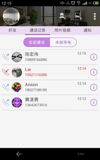 【免費通訊App】佳可视-APP點子