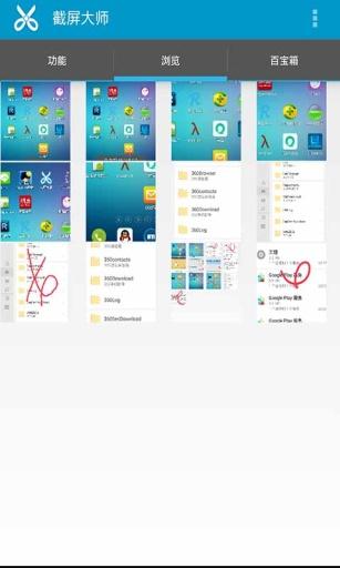 【免費工具App】截屏大师-APP點子