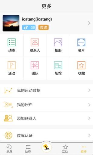 运动酷 生活 App-愛順發玩APP