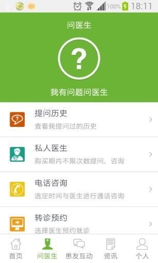 【免費生活App】就医120-APP點子