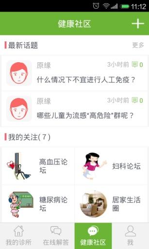 91医生 生活 App-愛順發玩APP
