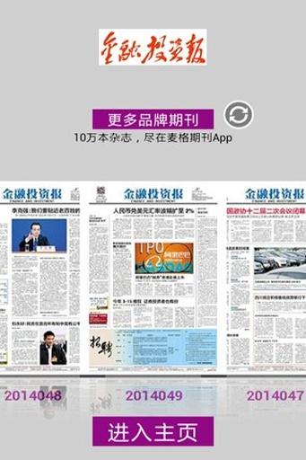【免費書籍App】金融投资报-APP點子