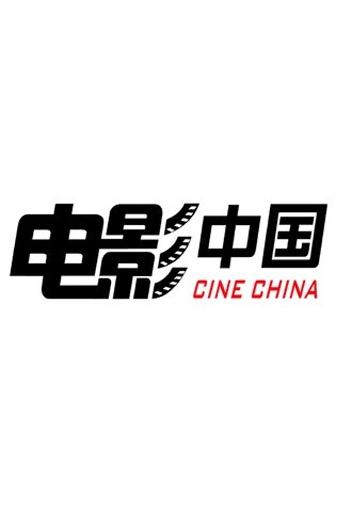 电影中国Cine