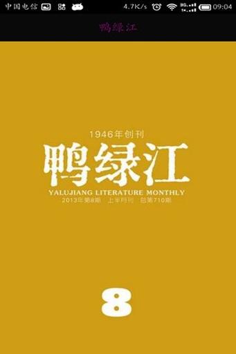 鸭绿江截图1