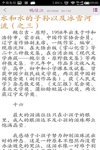 鸭绿江截图3
