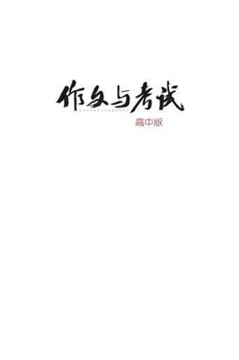 作文与考试·高中版 書籍 App-癮科技App