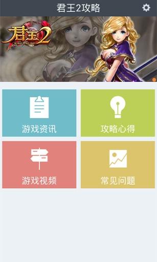 君王2 for 天天看攻略 生活 App-愛順發玩APP