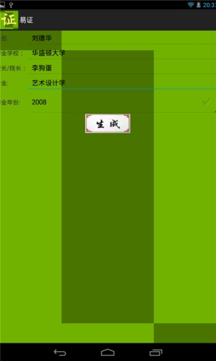 Download 統一證券-e指發for Android - Appszoom