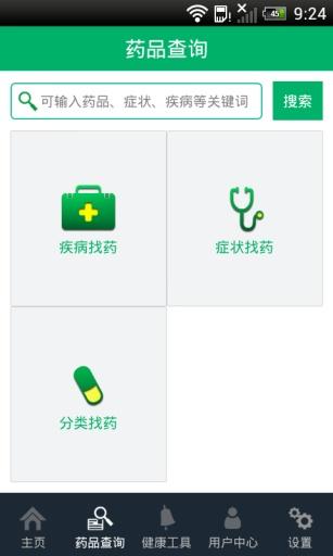 康之家网上药店