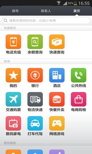 小米系统下载_小米系统安卓版下载