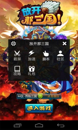 【免費遊戲App】放开那三国魔盒-APP點子