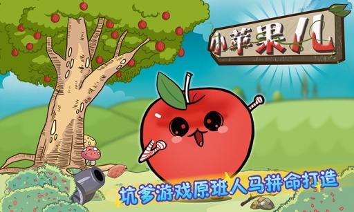 【免費益智App】小苹果儿:根本停不下来-APP點子