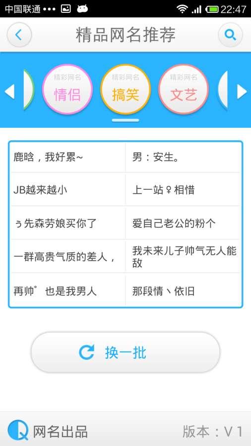 Q网名 生活 App-愛順發玩APP