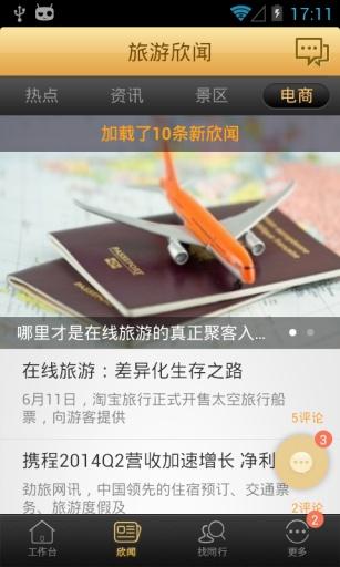 玩免費生產應用APP|下載欣欣-旅游同业管家 app不用錢|硬是要APP