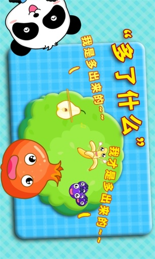 宝宝爱记忆ー宝宝巴士 益智 App-愛順發玩APP