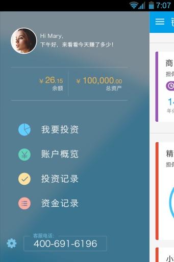 银客网 財經 App-癮科技App