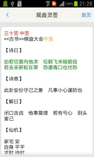 神算子 社交 App-愛順發玩APP