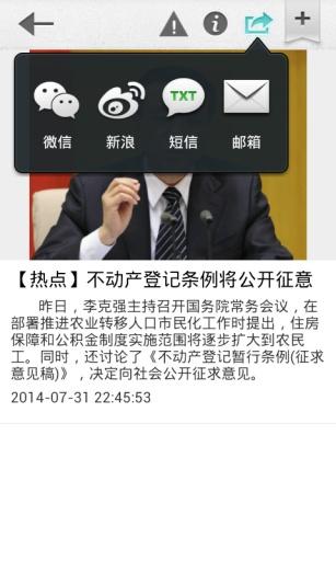 【免費新聞App】北青新闻-APP點子