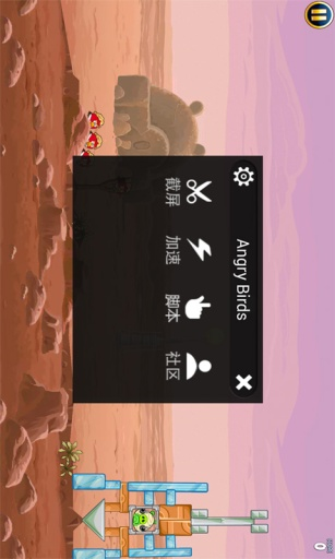 【免費遊戲App】愤怒的小鸟魔盒-APP點子