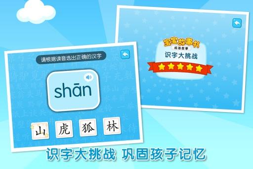 【免費生產應用App】宝宝故事书 成语故事(识字篇)-APP點子