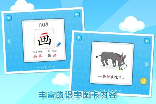 宝宝故事书 成语故事(识字篇) 生產應用 App-愛順發玩APP