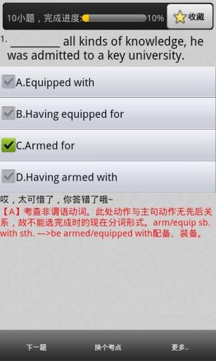 英语语法练习单项 生產應用 App-癮科技App