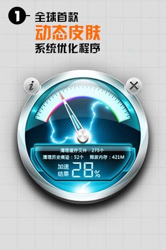 系统优化—手机加速器