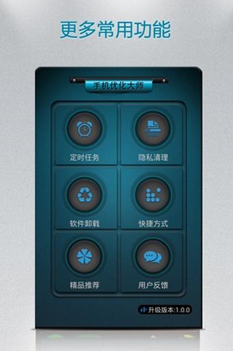 垃圾清理-手机优化大师 工具 App-愛順發玩APP