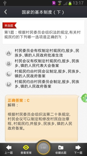 司法考试宝典 生產應用 App-愛順發玩APP
