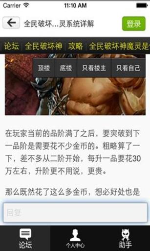 【免費遊戲App】全民破坏神攻略-APP點子