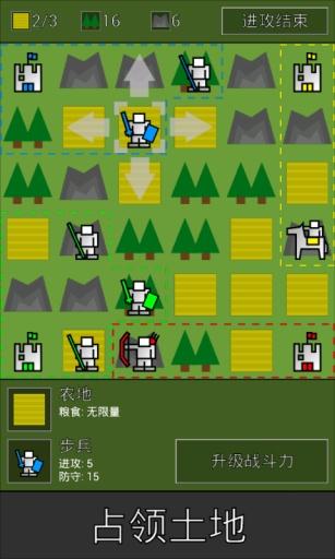 【免費策略App】征战之王-APP點子