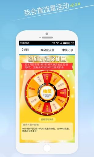 上海移动掌上营业厅(官方版) 生活 App-愛順發玩APP
