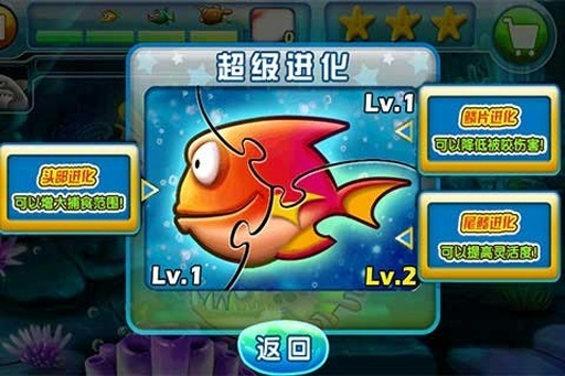 大鱼吃小鱼-超级进化截图1