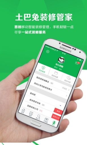 土巴兔 - 装修省钱助手 生活 App-愛順發玩APP