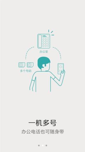 协同通信手机版截图1