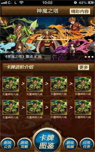 【免費體育競技App】神魔之塔-手机游戏助手-APP點子