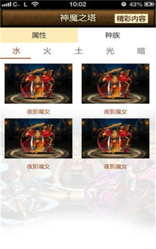 神魔之塔-手机游戏助手|玩體育競技App免費|玩APPs