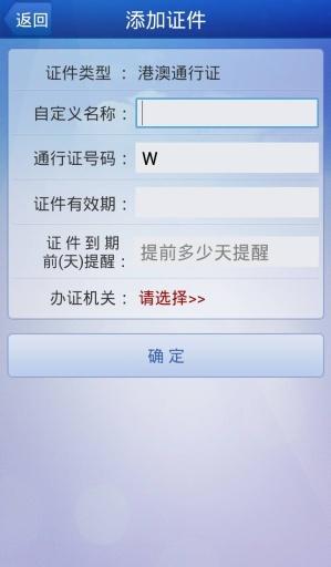 广东警民通出入境连线截图2