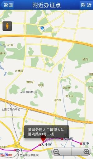 广东警民通出入境连线截图3