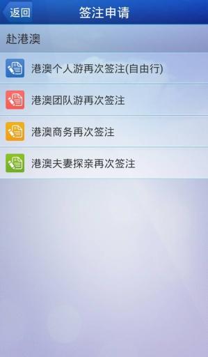 广东警民通出入境连线截图4
