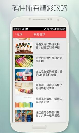 礼物说 生活 App-愛順發玩APP
