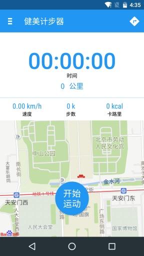 健美计步器 生活 App-癮科技App