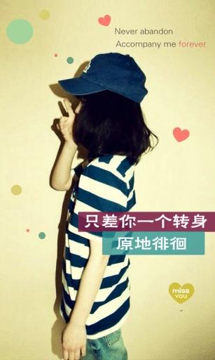 非主流爱情主题锁屏 個人化 App-愛順發玩APP