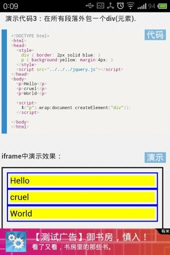jQuery API 生產應用 App-愛順發玩APP