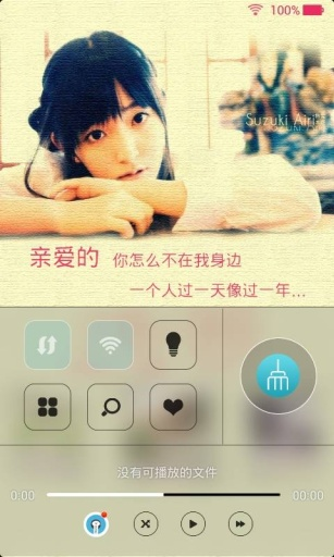 terselubung for android app 推薦 - 首頁