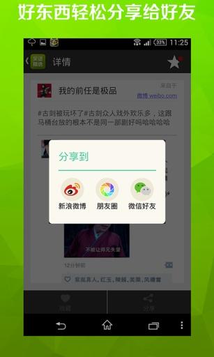 笑话精选 生活 App-愛順發玩APP